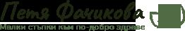 Петя Фачикова